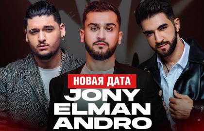 Концерт «Jony, Elman, Gafur, Andro»