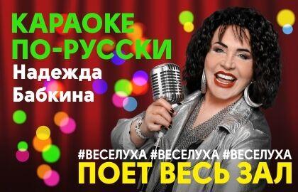 Концерт «Караоке по-русски «Веселуха»