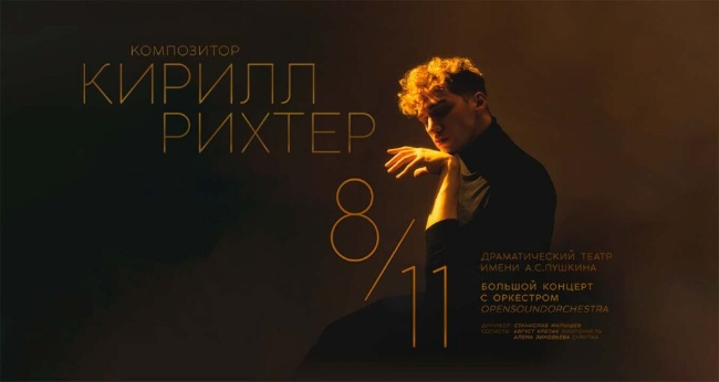 Концерт Кирилла Рихтера с оркестром