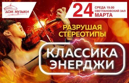 Концерт «Классика энерджи»