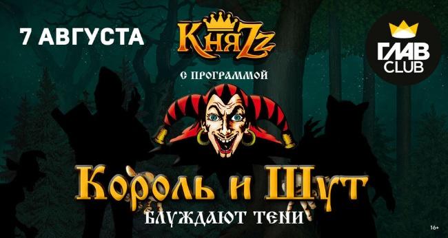 Концерт «КняZz. Блуждают тени»