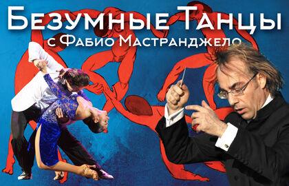 Шоу «Безумные танцы с Фабио Мастранджело»