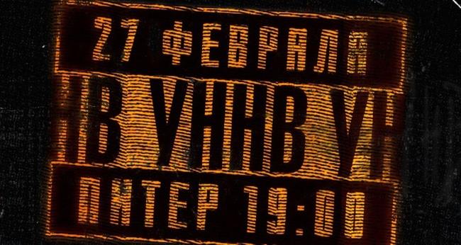 Концерт группы «УННВ»