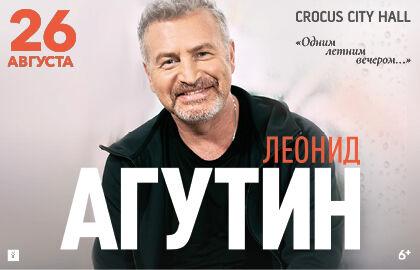 Концерт Леонида Агутина
