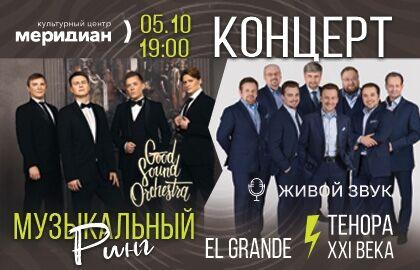 Концерт «Музыкальный Ринг»