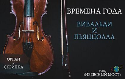 Концерт «Времена года. Вивальди и Пьяццолла»