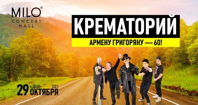 Концерт «Крематорий. Армену Григоряну – 60!»