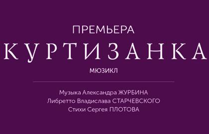 Мюзикл «Куртизанка»