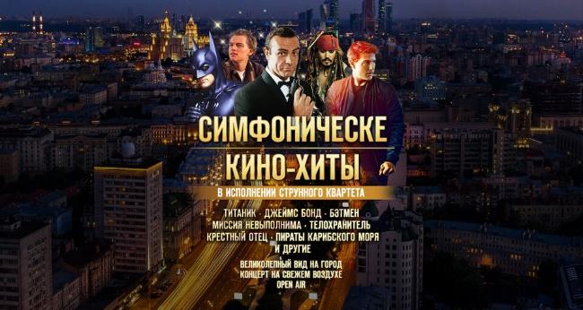 Летний концерт на крыше «Симфонические кино-хиты»