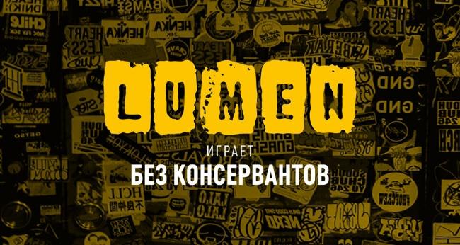 Концерт группы «Lumen» «Без консервантов»