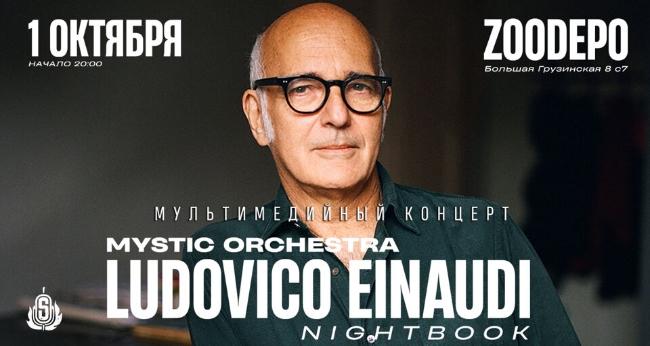 Концерт «Людовико Эйнауди. Nightbook. Mystic orchestra»
