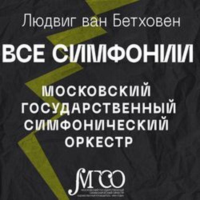 Концерт «Людвиг ван Бетховен. Симфонии №1 и №5. Фестиваль ArsLonga»