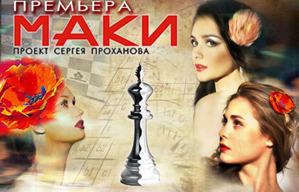 Спектакль «Маки»