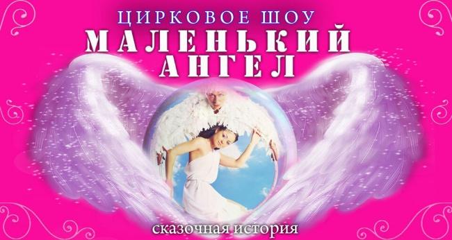 Цирковое шоу «Маленький Ангел»
