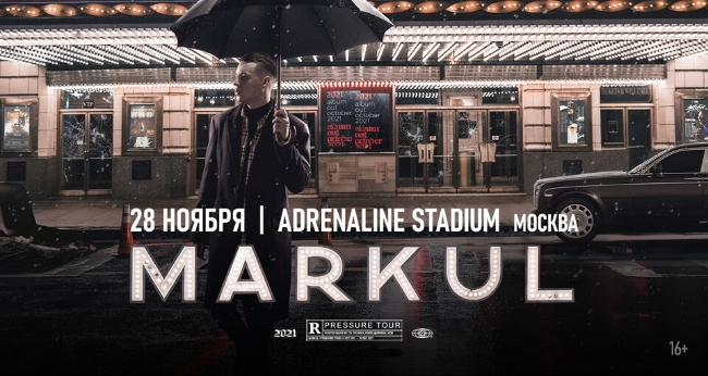 Концерт «Markul»