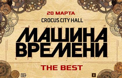 Концерт «Машина Времени. The Best»