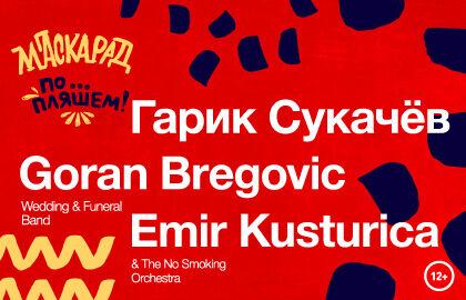 Концерт «Маскарад «По...пляшем!»: Кустурица, Брегович, Сукачев»