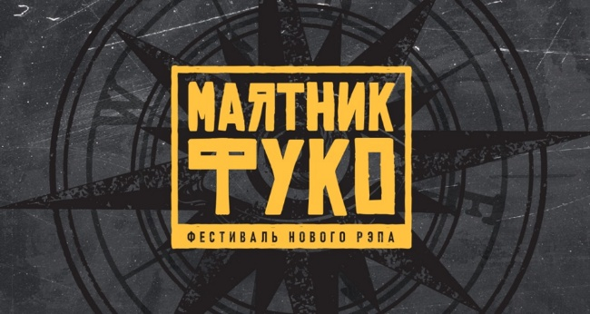 Фестиваль «Маятник Фуко»