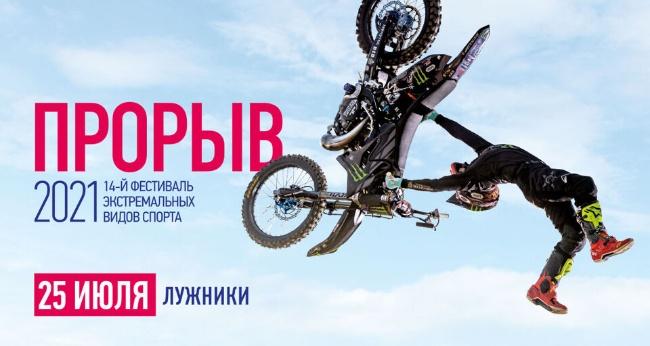 Международный фестиваль экстремальных видов спорта «Прорыв»