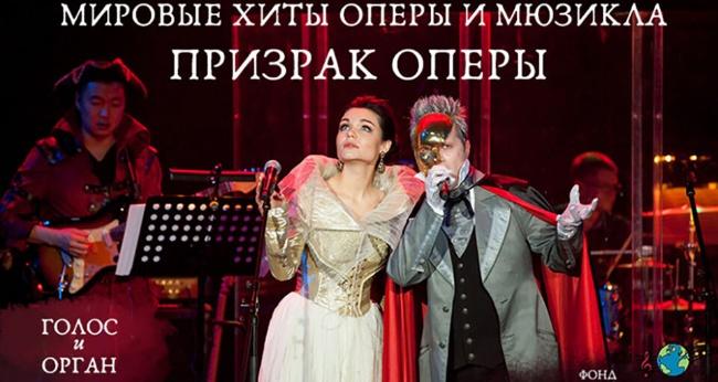 Концерт «Мировые хиты оперы и мюзикла. Призрак оперы»