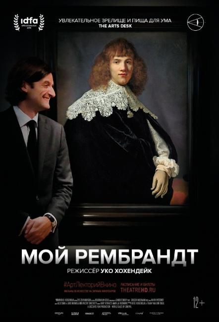#АртЛекторийВкино: Мой Рембрандт