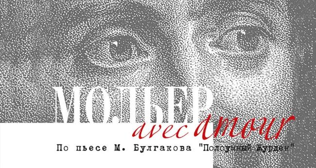 Спектакль «Мольер, avec amour»