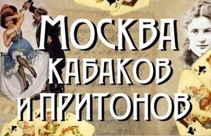 Автобусная экскурсия «Москва кабаков и притонов»