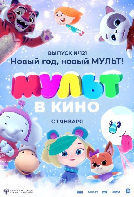 МУЛЬТ в кино. Выпуск № 121. Новый год, новый мульт!