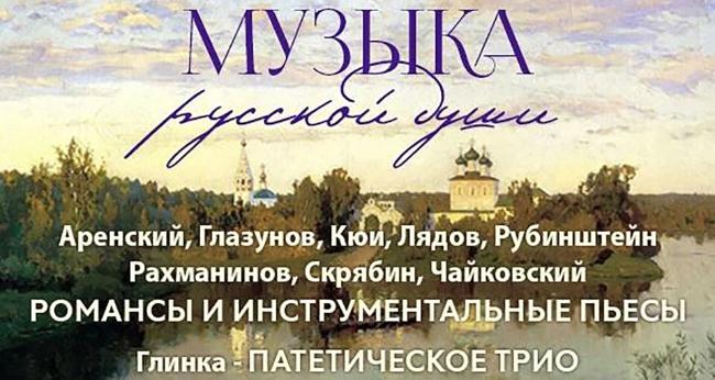 Концерт «Музыка русской души»