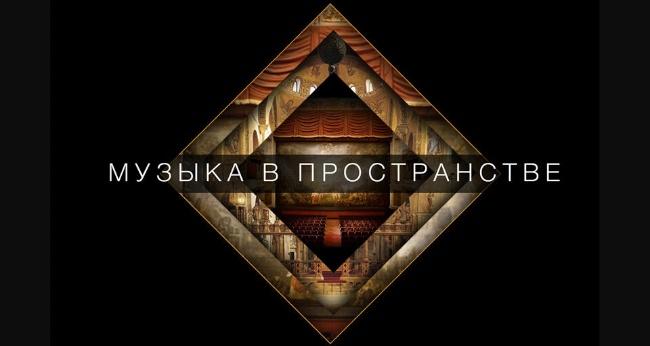 Лекция «Музыка в пространстве дворца Эрмитаж при Екатерине II»