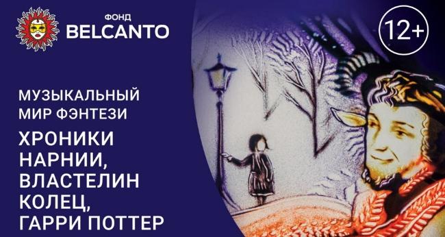 Концерт «Музыкальный мир фэнтези: Хроники Нарнии, Властелин колец, Гарри Поттер»