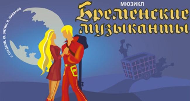 Мюзикл «Бременские музыканты – возвращение легенды!»