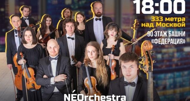 Концерт «Неоклассика. Шедевры кинокомпозиторов ХХI века»