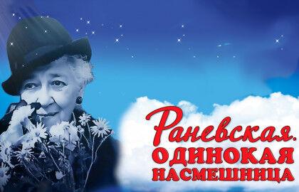 Спектакль «Раневская. Одинокая насмешница»