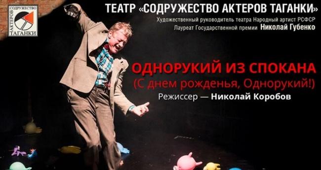 Спектакль «Однорукий из Спокана (С днем роджения, Однорукий!)»
