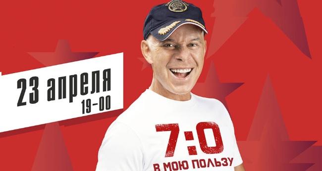 Концерт «Олег Газманов. 7:0 в мою пользу. Юбилейный тур»