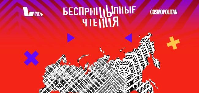 Онлайн-фестиваль «БеспринцЫпные чтения»-2021