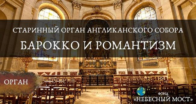 Концерт «Старинный орган Англиканского собора. Барокко и романтизм»
