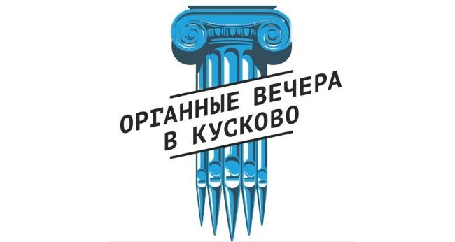 Концерт «Органные вечера в Кусково. Кларнет, флейта и орган»