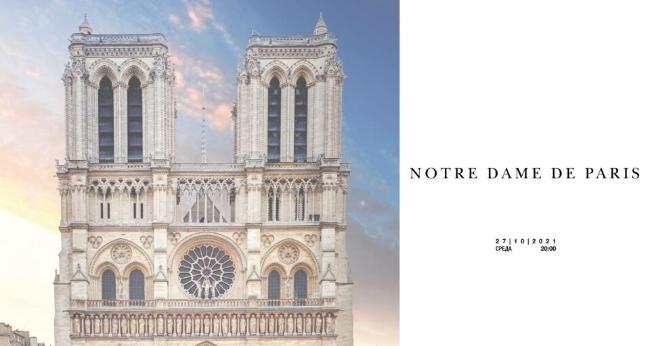 Концерт «Оркестровые вечера в соборе. Notre Dame de Paris»