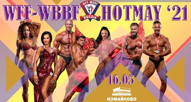 Открытый чемпионат России по атлетическому фитнесу (утро-вечер)