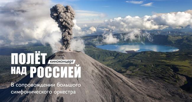 Киноконцерт «Полет над Россией»