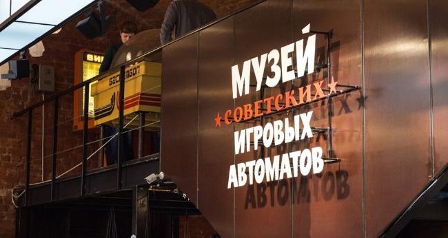 Посещение Музея советских игровых автоматов на Рождественке