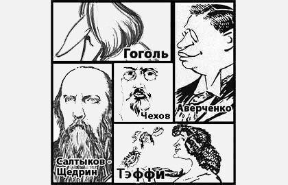 Литературный спектакль «Пять сатириков-1»