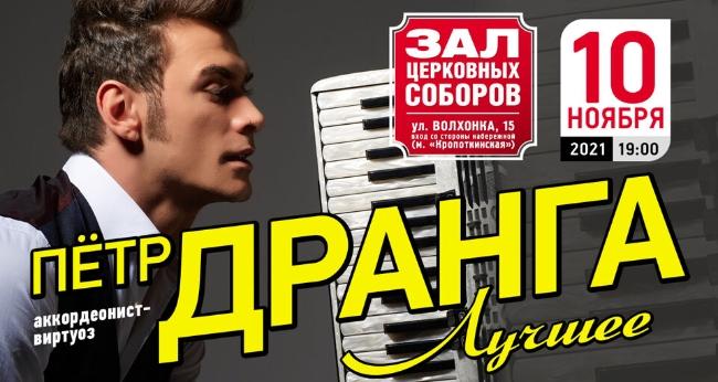 Концерт Петра Дранга