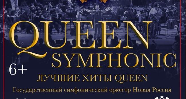 Концерт «Queen Rock and Symphonic Show»