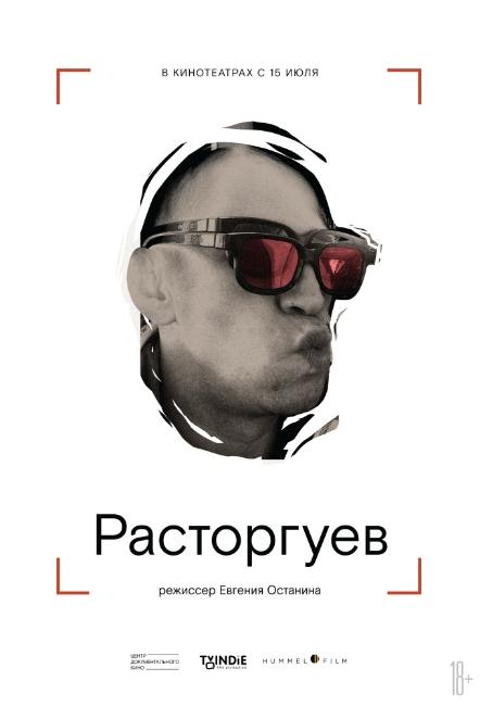 Расторгуев
