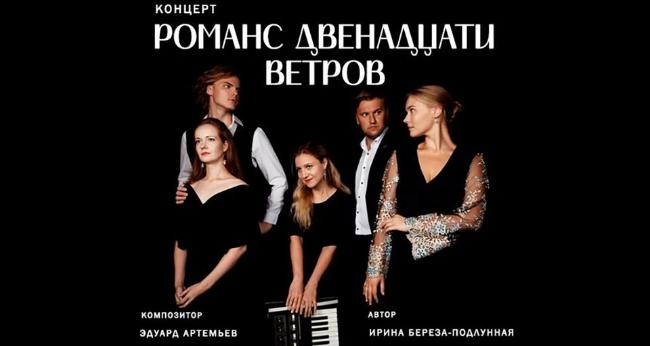 Концерт «Романс двенадцати ветров»