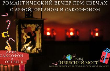 Концерт «Романтический вечер при свечах с арфой, органом и саксофоном»