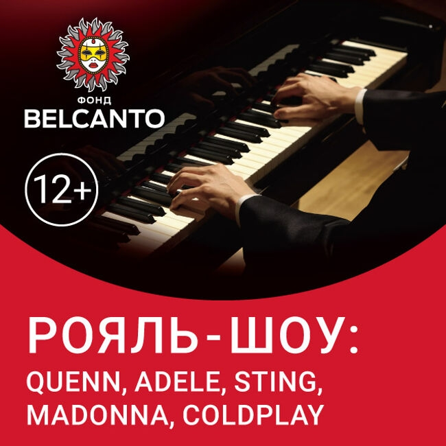 Концерт «Рояль-шоу: Queеn, Adele, Sting, Madonna, Coldplay»